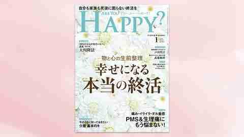 「物と心の生前整理 幸せになる本当の終活」(「Are You Happy?」2020年1月号)11/30(土) 発刊【幸福の科学書籍情報】