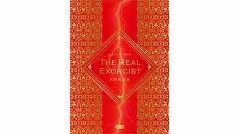 DVD『The Real Exorcist』(映画『心霊喫茶「エクストラ」の秘密―The Real Exorcist―』主題歌MV)12/17(火) リリース!