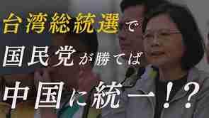 台湾政府系シンクタンク重鎮が警告!総統選で国民党が勝てば中国と統一の危機!?【ザ・ファクトREPORT】