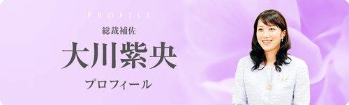 央 出産 紫 大川