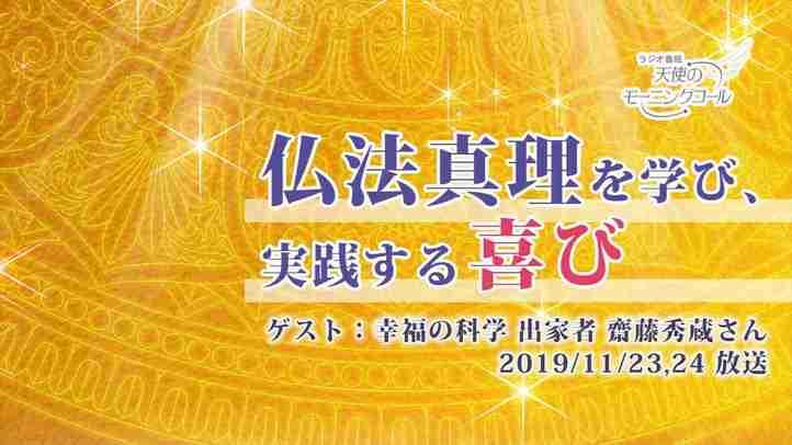 仏法真理を学び、実践する喜び 天使のモーニングコール 1469回 (2019/11/23・24)
