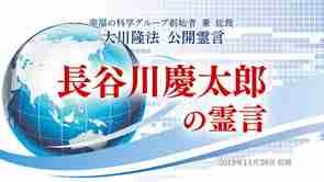 霊言「長谷川慶太郎の霊言」を公開!(11/30~)