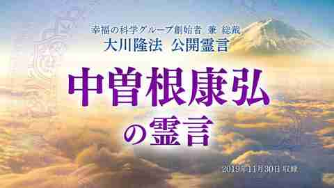 霊言「中曽根康弘の霊言」を公開!(12/1~)