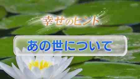 ④あの世について【霊界】