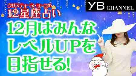 【タロット占い】2019年12月の運勢 12星座別【クリスティーヌ・ヨーコ】
