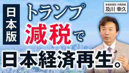 日本版トランプ減税で日本経済再生。(及川幸久)