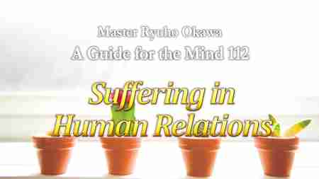 Suffering in Human Relations - (心の指針112英訳及び朗読) (A Guide for the Mind 112)