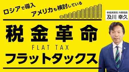 ロシアで導入、アメリカも検討している税金革命「フラットタックス」(及川幸久)