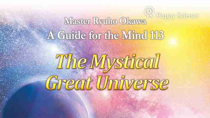 The Mystical Great Universe - (心の指針113英訳及び朗読) (A Guide for the Mind 113)