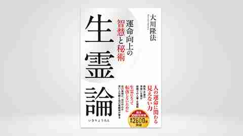 『生霊論―運命向上の智慧と秘術―』(大川隆法 著)11/29(金) 発刊【幸福の科学書籍情報】
