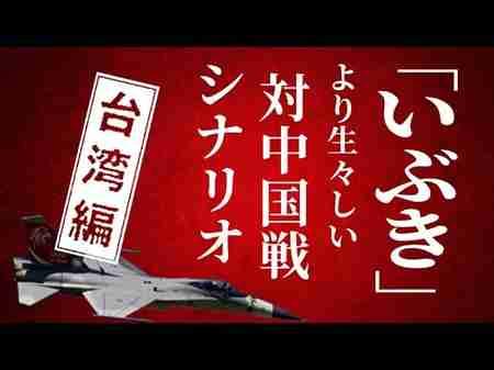 「いぶき」より生々しい対中国戦略~台湾有事編……その時、日本は!?【The Liberty未来編集】