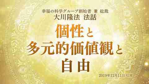 法話「個性と多元的価値観と自由」を公開!(12/12~)