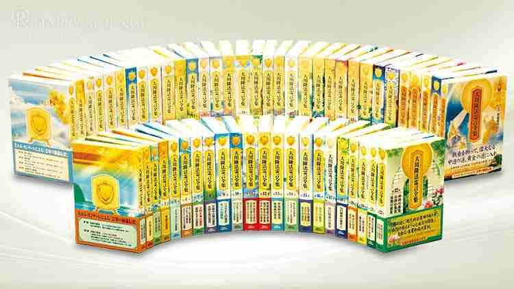 初期の霊言は現在、『大川隆法霊言全集』として全50巻、別巻5巻(計55巻)にまとめられている