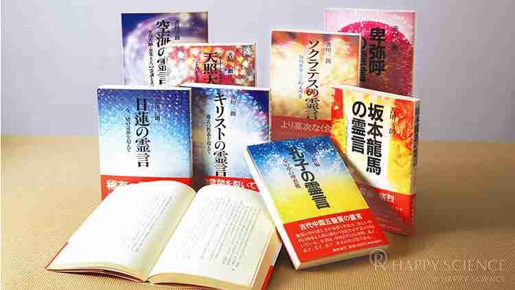 1985年に発刊が始まった初期の霊言集