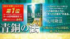 大川隆法総裁 法シリーズ『青銅の法』が年間ベストセラーにランクイン!