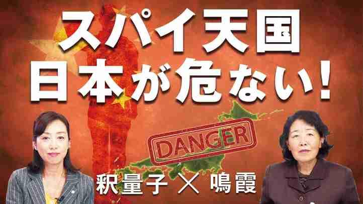 スパイ天国、日本が危ない!(鳴霞氏×釈量子)