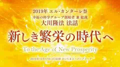 法話「新しき繁栄の時代へ」を公開!(12/17~)