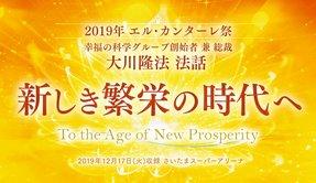 2019エル・カンターレ祭法話「新しき繁栄の時代へ」