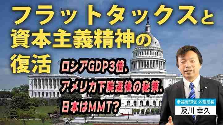 フラットタックスと資本主義精神の復活。ロシアGDP3倍、アメリカ下院選後の秘策、日本はMMT?(及川幸久)