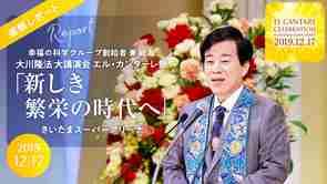 2019年 大川隆法エル・カンターレ祭大講演会「新しき繁栄の時代へ」 速報レポート
