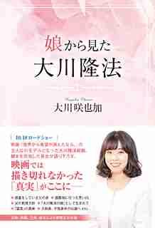 『娘から見た大川隆法』(大川咲也加・著)