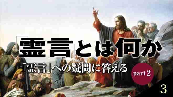 「霊言」への疑問に答える part2【The Liberty WEB】