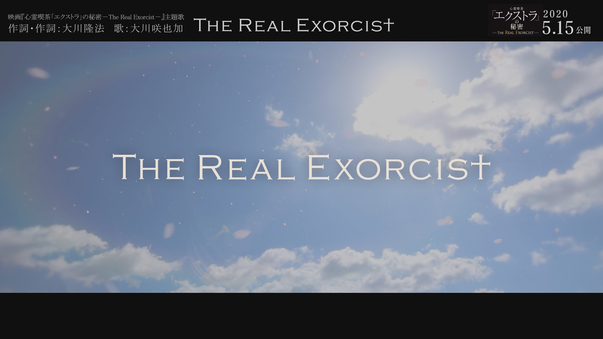 MV「The Real Exorcist」サムネイル