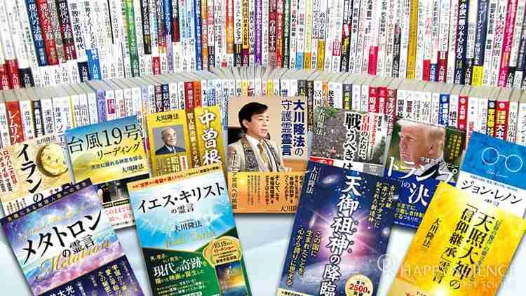 「公開霊言シリーズ」は、多様なジャンルのテーマで500冊以上発刊されている