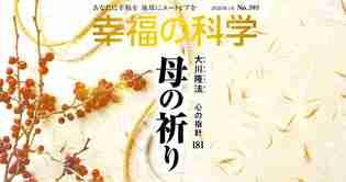 母の祈り【月刊「幸福の科学」2020年1月号】