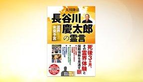 OGP長谷川慶太郎の霊言.jpg