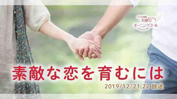 素敵な恋を育むには 天使のモーニングコール 1473回  (2019/12/21・22)