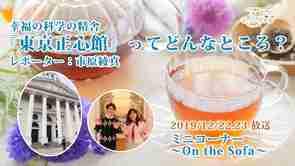 『東京正心館』ってどんなところ?【#幸福の科学ってなぁに?】【~On the Sofa~】