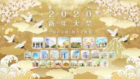 2020年 新年大祭のご案内/新年のご挨拶