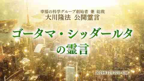 霊言「ゴータマ・シッダールタの霊言」を公開!(12/24~)
