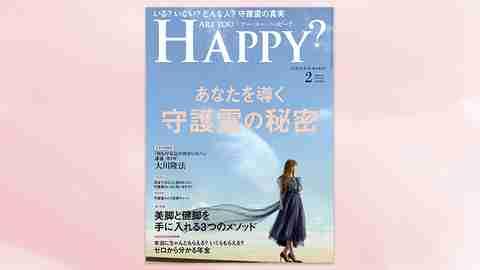 「あなたを導く守護霊の秘密」(「Are You Happy?」2020年2月号)12/25(水) 発刊【幸福の科学書籍情報】
