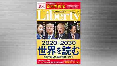 『2020-2030 世界を読む 共産中国、EU、国連「解体」の10年』(「ザ・リバティ」2020年2月号)12/25(水) 発刊【幸福の科学書籍情報】