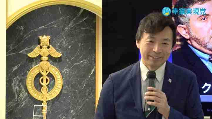 『鋼鉄の法』政治解説―幸福実現党は〈日本の共和党〉―(及川幸久未来創造時事セミナー2019年11月30日開催)