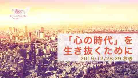 「心の時代」を生き抜くために(2019/12/28、12/29放送)【天使のモーニングコール 1474回】