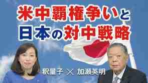 米中覇権争いと日本の対中戦略。(加瀬英明×釈量子)