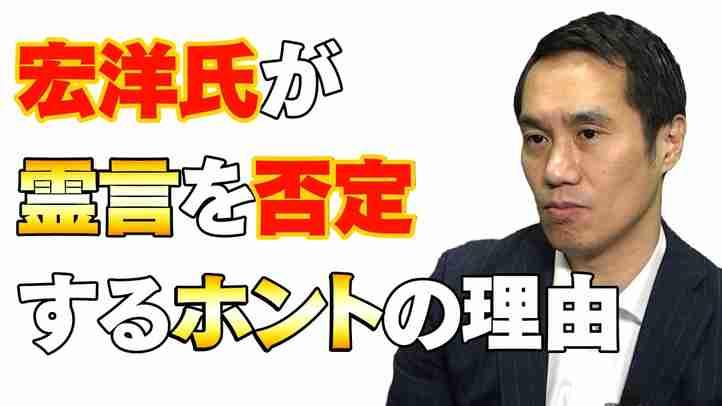 宏洋氏が霊言を否定するホントの理由