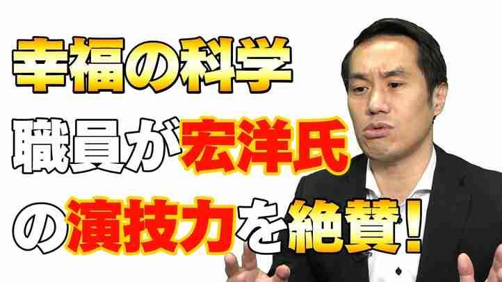 幸福の科学職員が宏洋氏の「演技力」を絶賛!