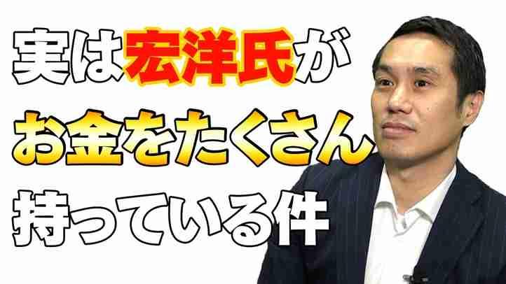 実は宏洋氏がお金をたくさん持っている件