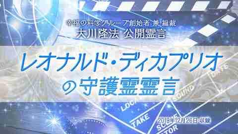 霊言「レオナルド・ディカプリオの守護霊霊言」を公開!(12/31~)