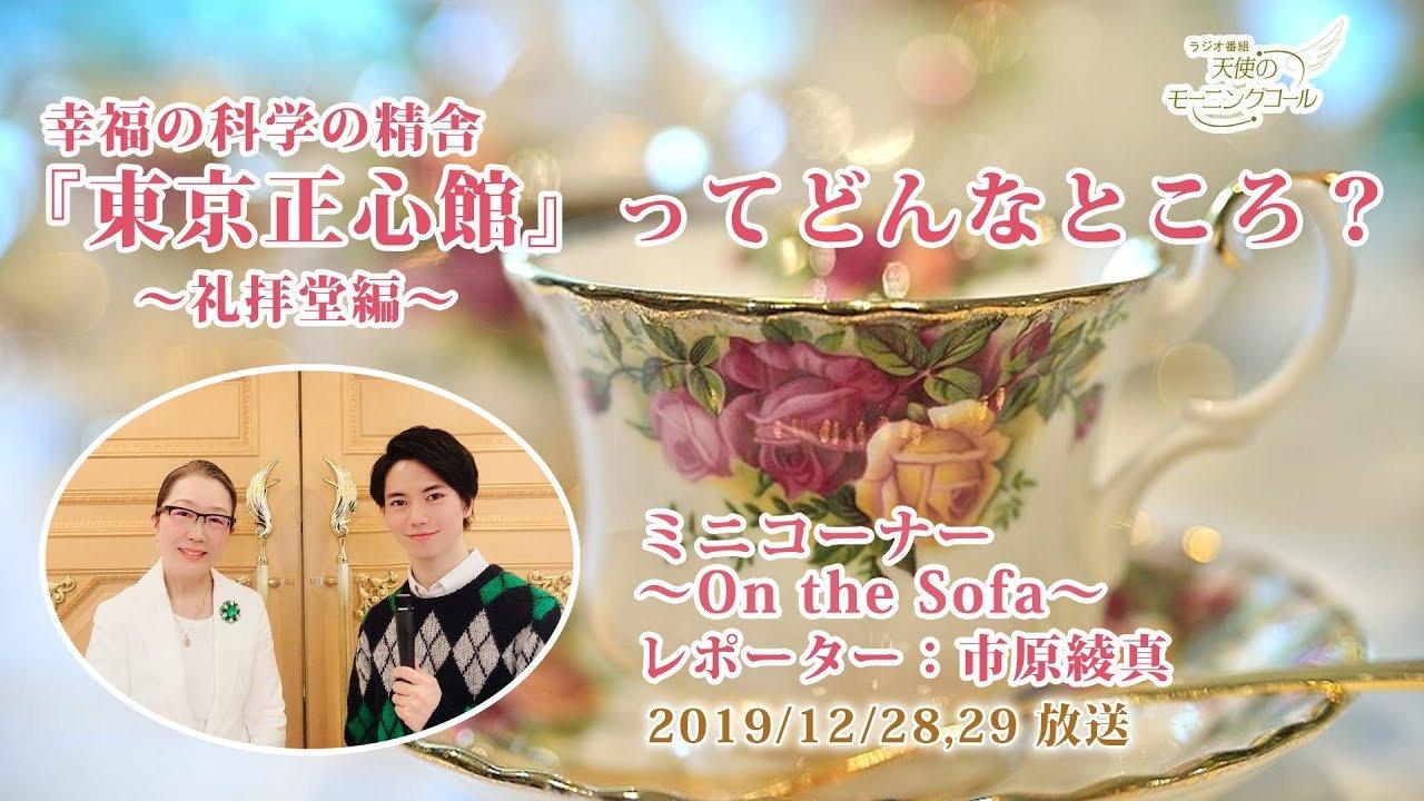 【~礼拝堂編~】『東京正心館』ってどんなところ?【#幸福の科学ってなぁに?】【~On the Sofa~】
