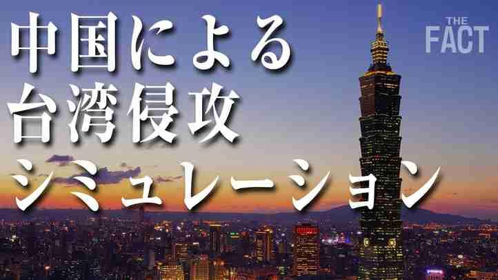 元陸将がシミュレーション~中国の台湾侵攻で日米戦争も【ザ・ファクト×元陸将・用田和仁氏】