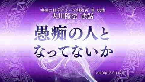 法話「愚痴の人となってないか」を公開!(1/3~)