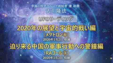 リーディング「「UFOリーディング―2020年の展望と宇宙的戦い編―(メタトロン[6])」+「UFOリーディング―迫り来る中国の軍事行動への警鐘編―(RAゴール[3])」」を公開!(1/4~)