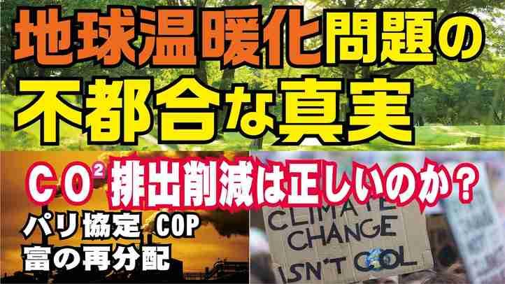 地球温暖化問題の不都合な真実。CO2 排出削減は正しいのか?パリ協定。COP。富の再分配。(釈量子)
