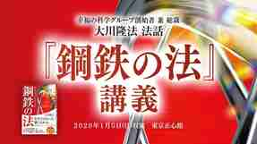 法話「『鋼鉄の法』講義」を公開!(1/5~)
