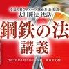 「『鋼鉄の法』講義」②.jpg